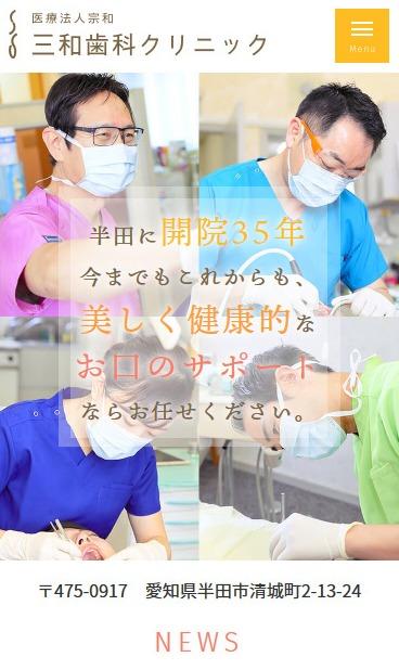 三和歯科クリニック様