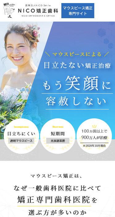 NICO矯正歯科様(マウスピース専門LP)