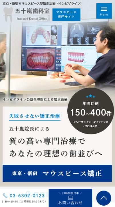 五十嵐歯科室様(マウスピース矯正LP)
