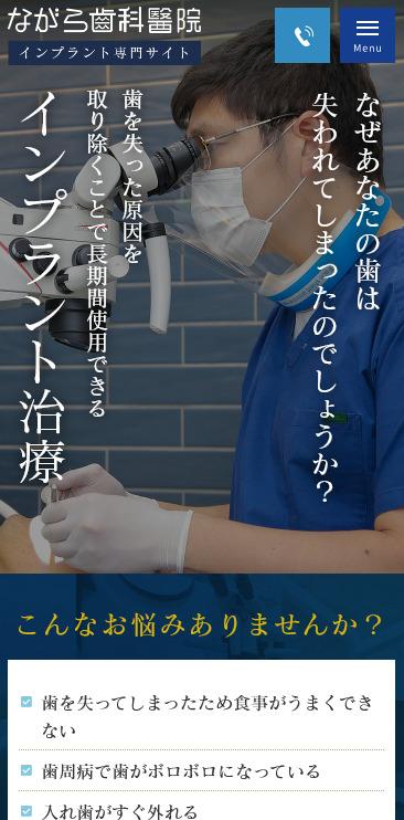 ながら歯科醫院様(インプラント専門LP)