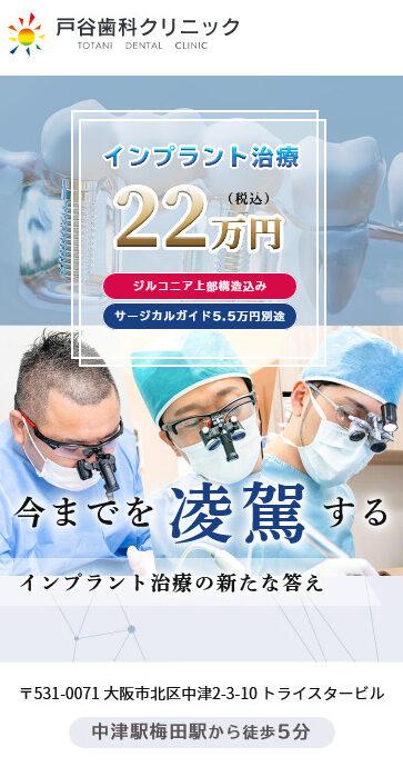 戸谷歯科クリニック様(インプラントLP)