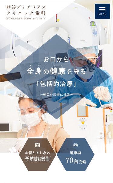 熊谷ディアベテスクリニック歯科様
