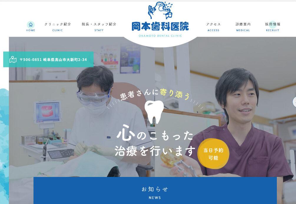 岡本歯科医院様