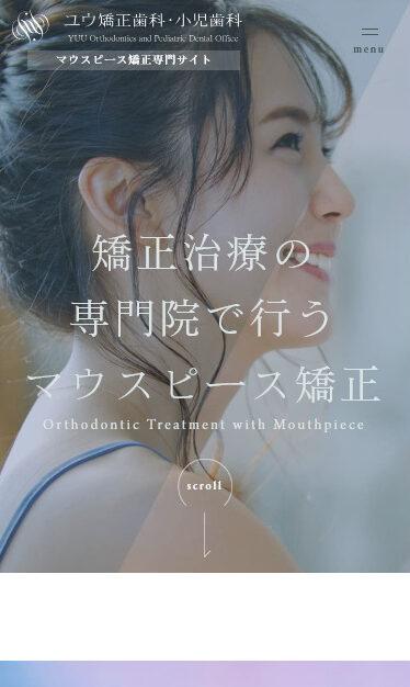 ユウ矯正歯科小児歯科様<br>(マウスピース専門LP)