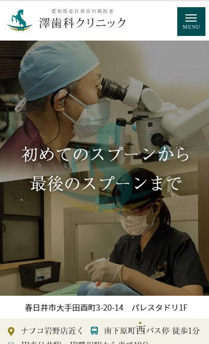 澤歯科クリニック様