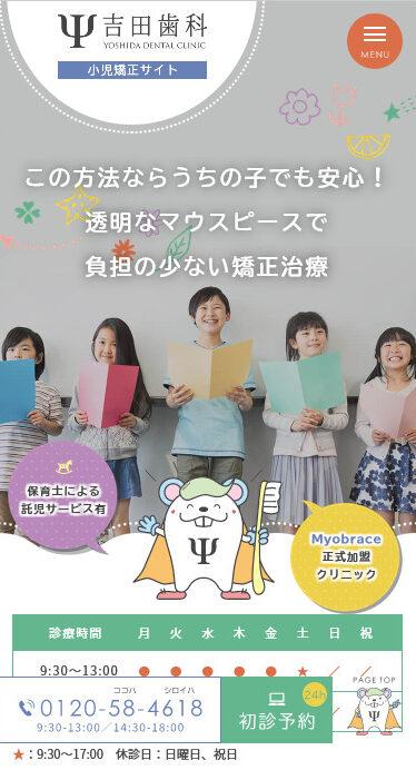 吉田歯科様(小児矯正LP)