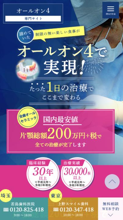 若島歯科医院様(オールオン4専門LP)